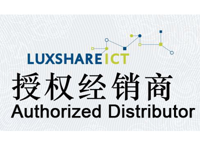 Warmly Celebrate the Establishment of Authorized Distribution of Luxshare ICT