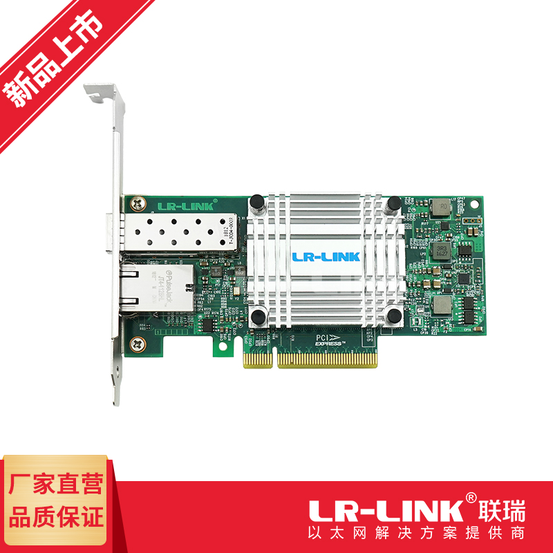 LR-LINK Patented Product 10G Fiber/ Copper/ Media converter Combo Card Released