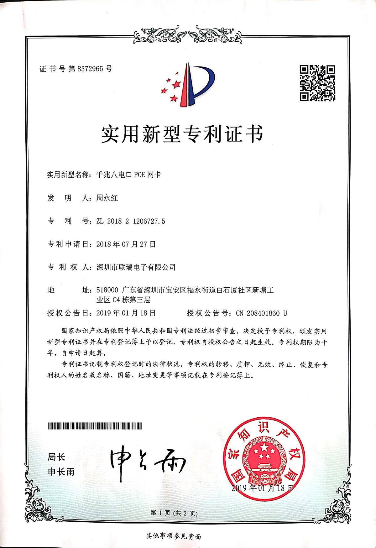 Utility model patent certificate - Gigabit eight-port POE network card