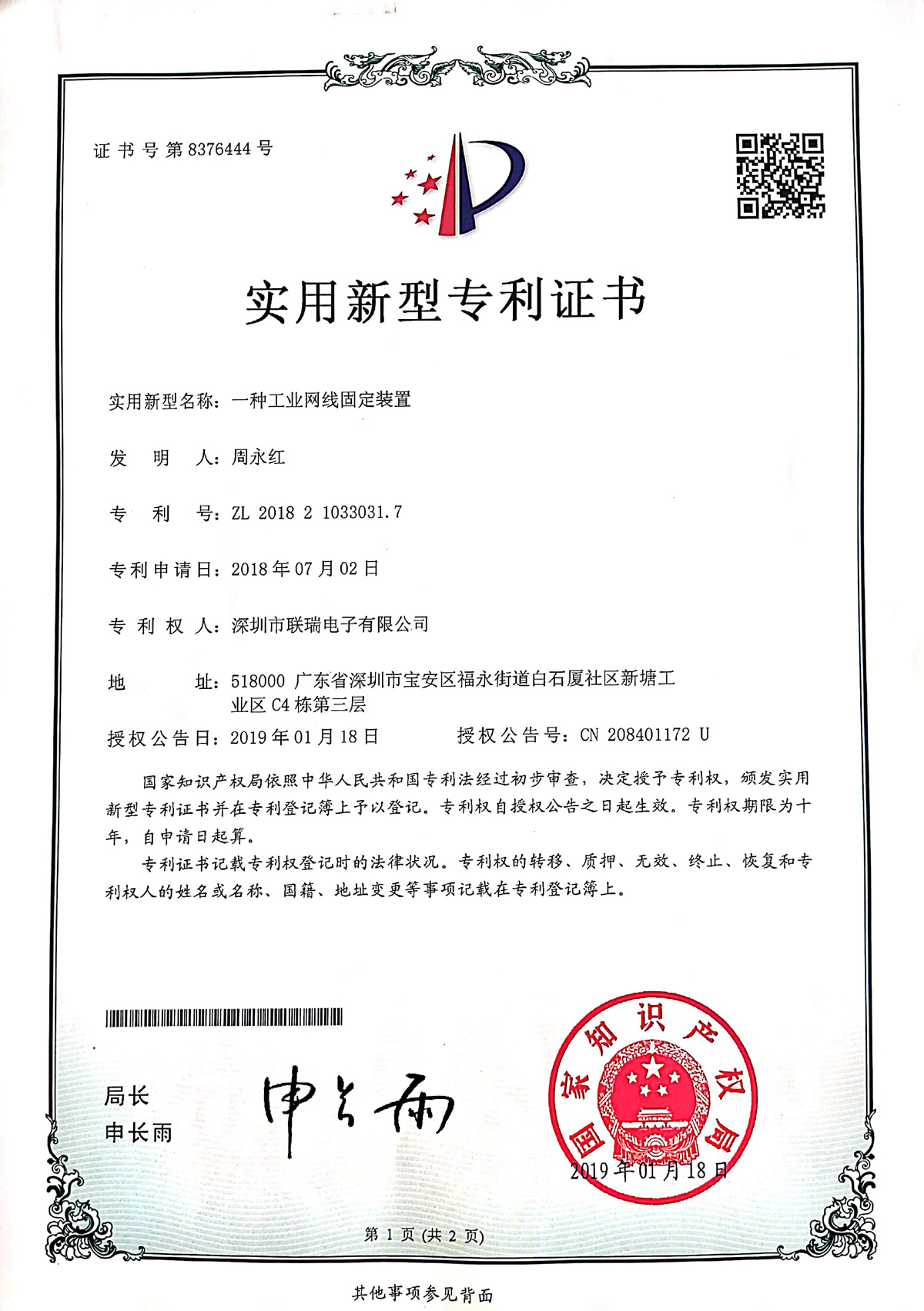 Utility model patent certificate - an industrial network cable fixing device