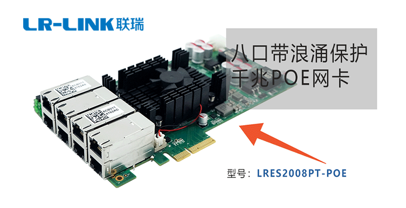 Application Case: Automatic Machine Vision Detection Application of PoE Network Card in Intelligent